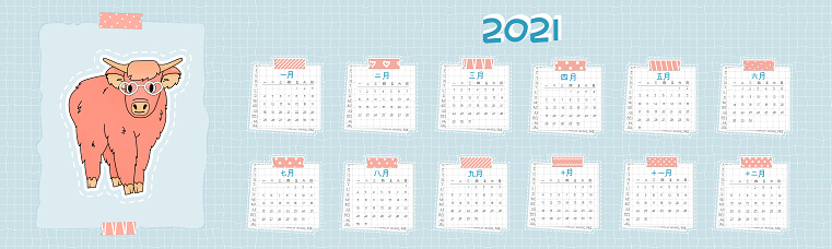 Calendar for 2021 from January to December, Chinese language. Every month is on squared paper with dots, piece of newspaper is at the bottom, pink tape is on the top. Highland cow is on blue color