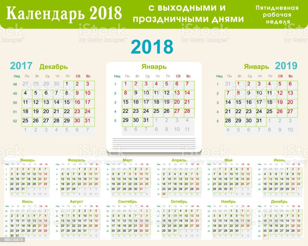 calendar grid 2018 in russian with weekends and holidays for a five day working week
