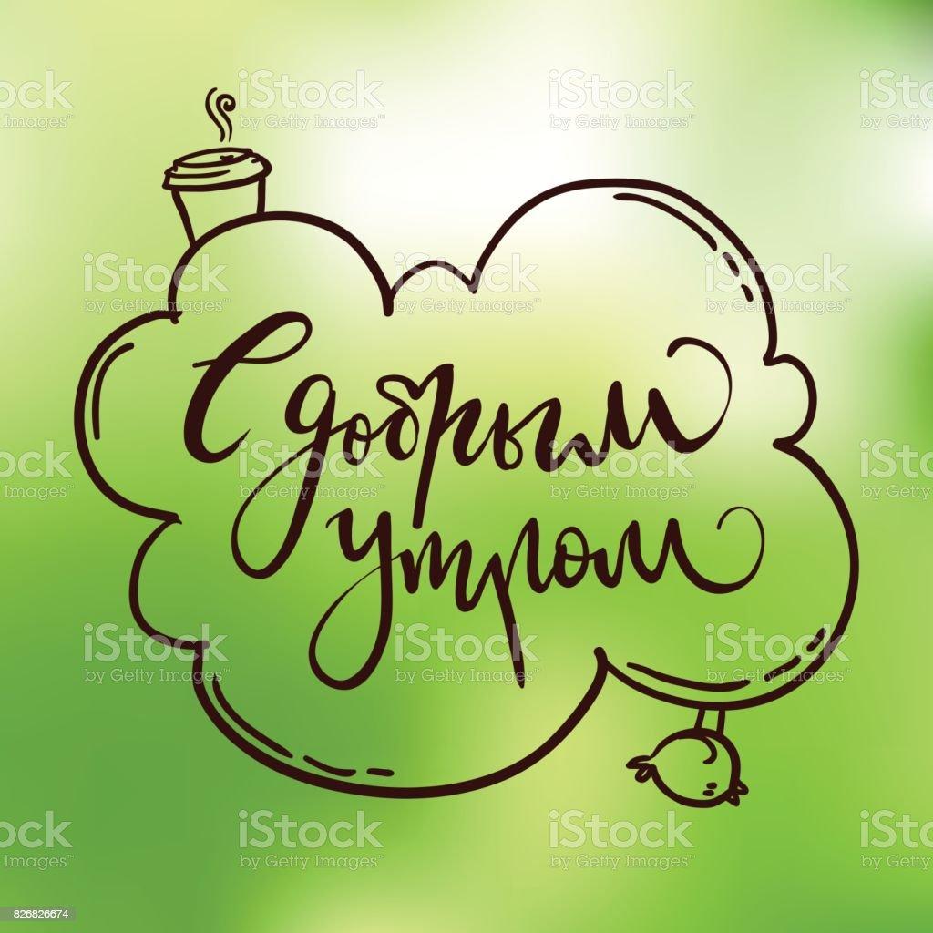 Kalligraphische Inschrift In Russischer Sprache Guten Morgen
