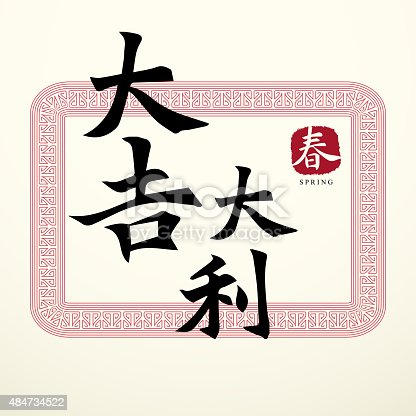 Calligraphy Chinese Good Luck Symbols Stock Vector Art 484734522