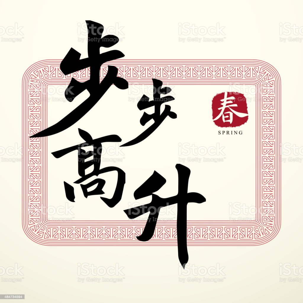 Calligraphy Chinese Good Luck Symbols Stock Vector Art More Images