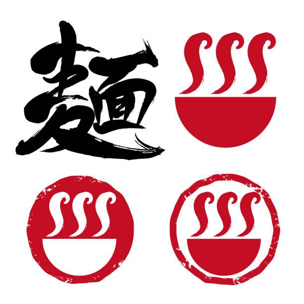 ilustrações de stock, clip art, desenhos animados e ícones de calligraphy - japanese  stamp set - japanese font