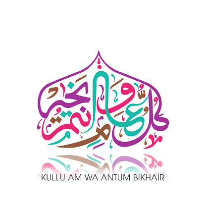 """Calligraphy of Arabic text of """"May you be well every year(Kullu Am Wa Antum Bikhair)"""" for the celebration of Muslim community festival."""
