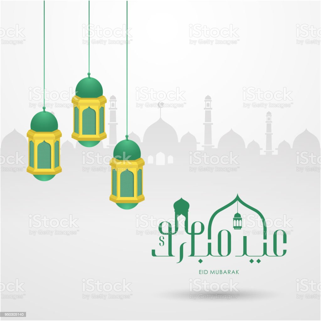 calligraphy of islamic event with beautiful lantern vector art illustration