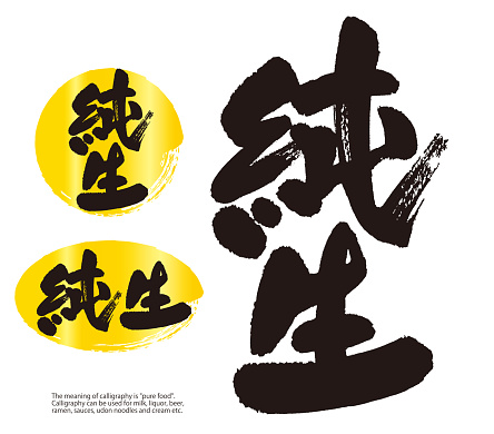 """Calligraphy of Junsei (Japanese). The meaning of calligraphy is """"pure food""""."""