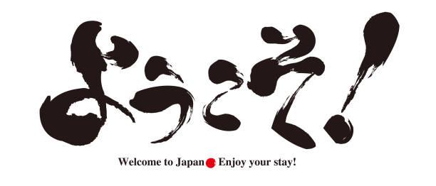 ilustrações de stock, clip art, desenhos animados e ícones de calligraphy - welcome greeting -tourism in japan - japanese font