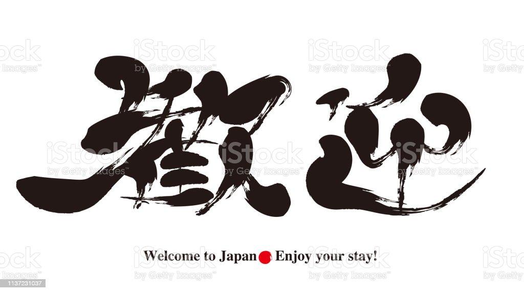 Caligrafía-saludo de bienvenida-Turismo en Japón - ilustración de arte vectorial