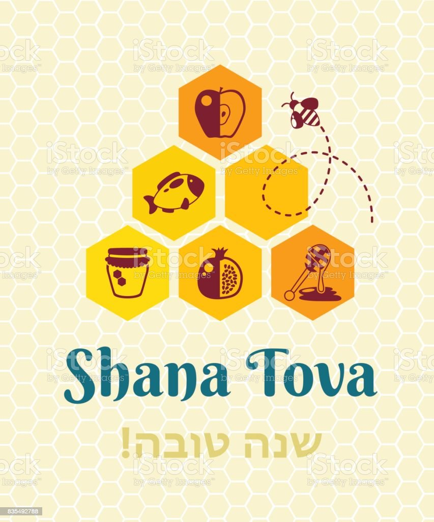 an analysis of the jewish holiday rosh hashanah Rosh hashanah's relationship to the other days of the year parallels the relationship of the head to the other organs of the body an analysis of the multi-dimensional relationship between the body and the head will thus shed light on the significance of rosh hashanah.
