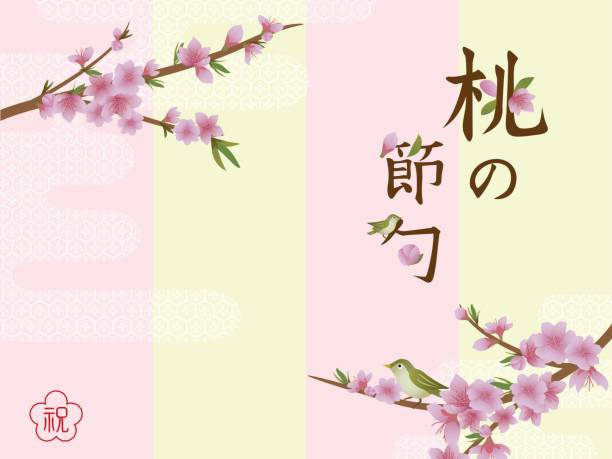 Card of the Japanese doll festival Card of the Japanese doll festival peach blossom stock illustrations