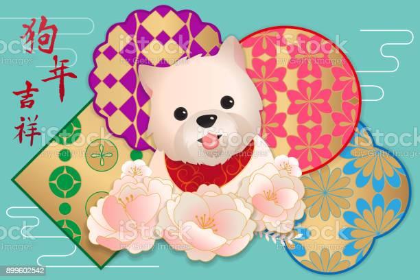 Cartoon chinese dog year vector id899602542?b=1&k=6&m=899602542&s=612x612&h=sdy9wnxupzexdb3t wficdscd3tsrspr4h  cch0tew=