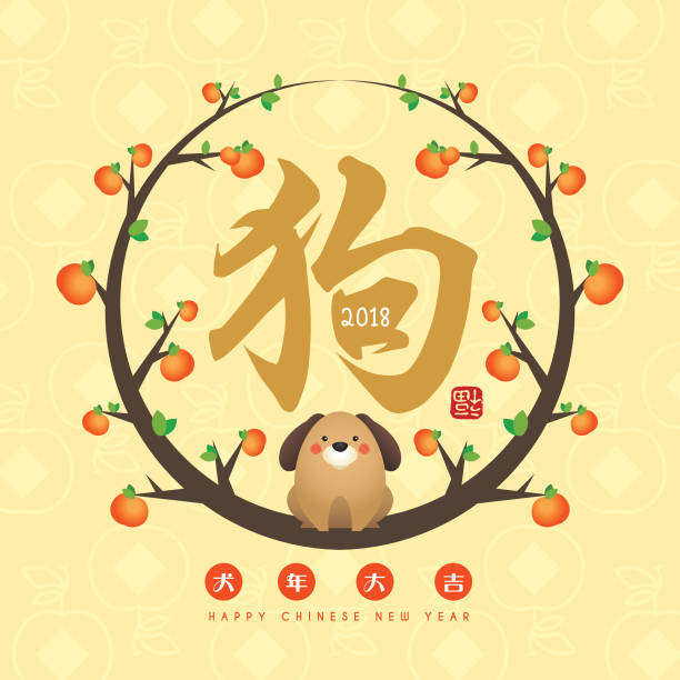 cartoon dog with citrus fruit vector art illustration chinese new year