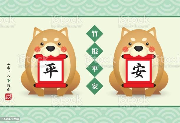 Cartoon dog with scroll safe peacefully vector id908327590?b=1&k=6&m=908327590&s=612x612&h=xc9y0wztbgswxj kukkhkyacrwy77enc8d9qvtnlfeg=