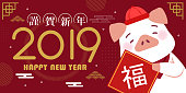 cute cartoon pig with 2019 and wish you happy new year in chinese words  on the red background