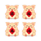 cartoon pig with chinese couplet - set 1
