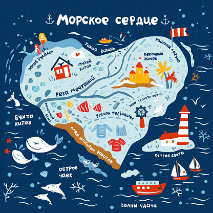Cartoon vector nautical map of one who is in love with sea on Russian, hand drawn decorative ocean background, doodle illustration marine life, sea heart design travel fantasy wallpaper for play kids