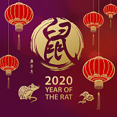 Celebrate the Year of the Rat 2020 with Chinese lanterns, gold colored rat and Chinese stamp on the red background, the Chinese stamp means rat and the vertical Chinese phrase means Year of the Rat according to Chinese calendar