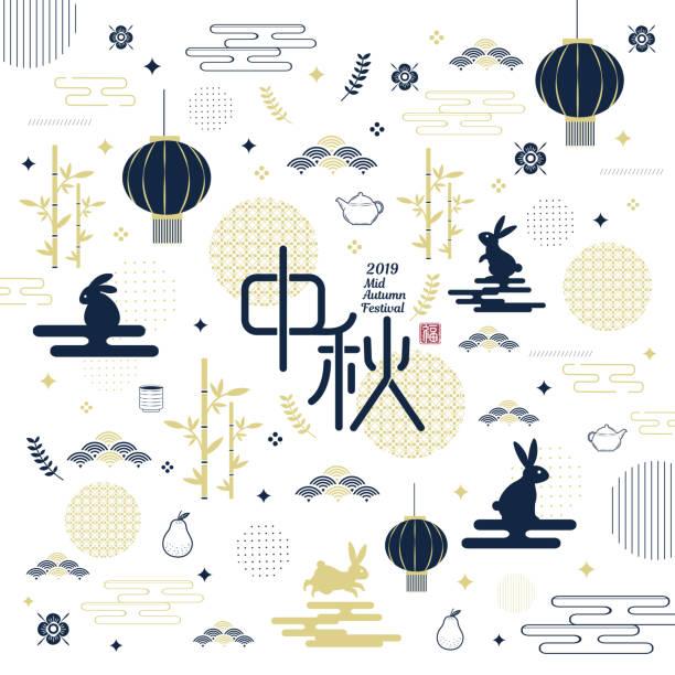 秋祭りを祝う - 台湾点のイラスト素材/クリップアート素材/マンガ素材/アイコン素材