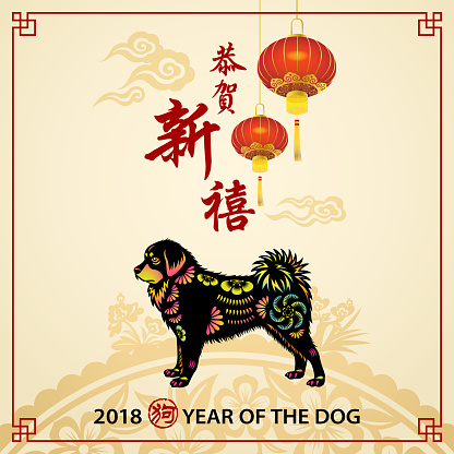 Celebrate the Chinese New Year in the year of the Dog 2018 with decoration of lanterns, flowers, cloud, and dog in the background, the Chinese calligraphy means best wishes for the year to come!