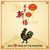 """Year of the Rooster 2017 with oriental paper cut art in the background. Chinese means """"Chinese New Year Celebrations"""""""