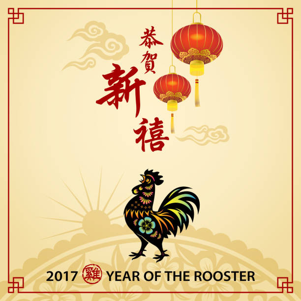 celebrate year of the rooster - new year stock illustrations