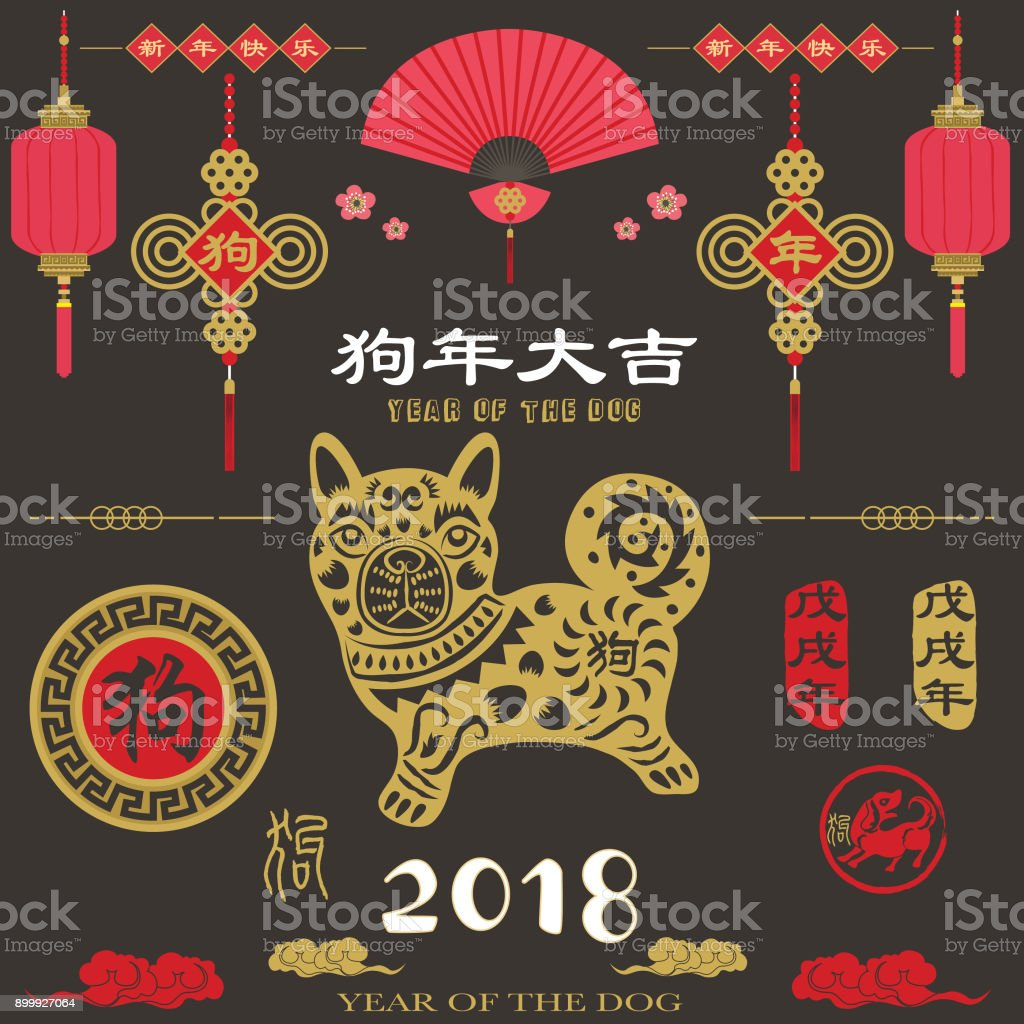 Chalkboard Chinese New Year. Dog Year Collection vector art illustration