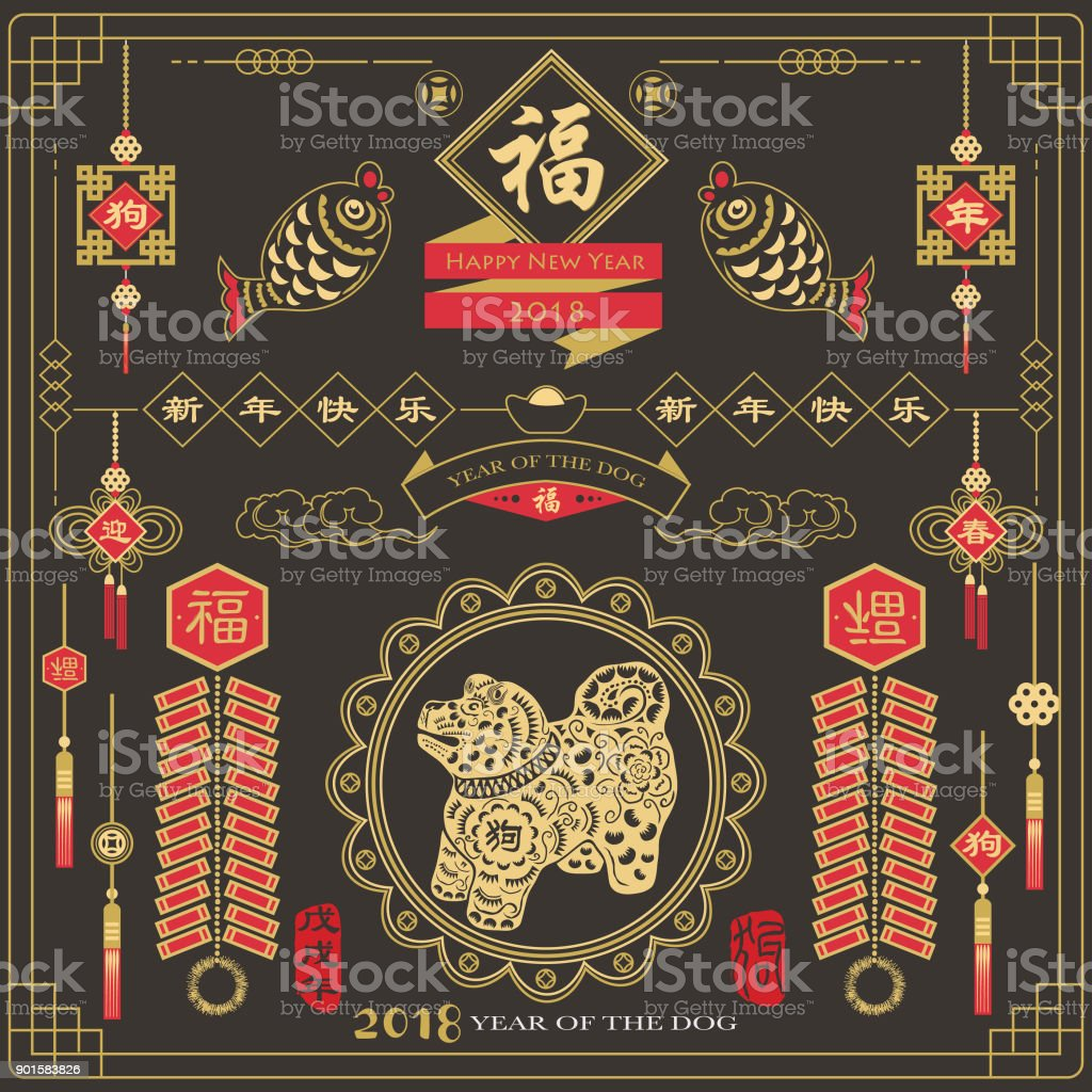 Chalkboard Chinese new year Year of the Dog 2018 vector art illustration