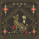 """Chalkboard Year of the Dog Chinese new year 2018: Calligraphy translation """"Happy new year"""" and """"Dog year"""".  Red Stamp with Vintage Dog Calligraphy."""