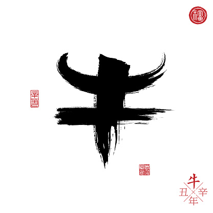 Character OX design, Chinese background. Hieroglyphs and seal means: OX. Year of the OX. New Year greeting card