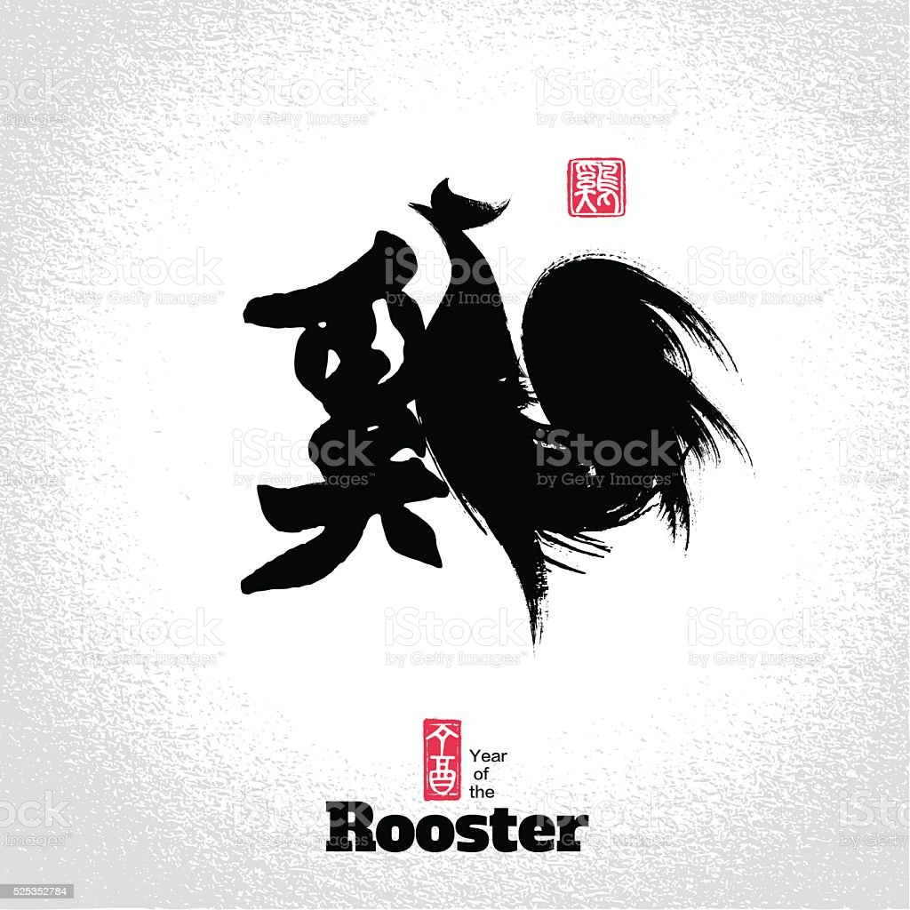 Character Rooster design, Chinese background. vector art illustration