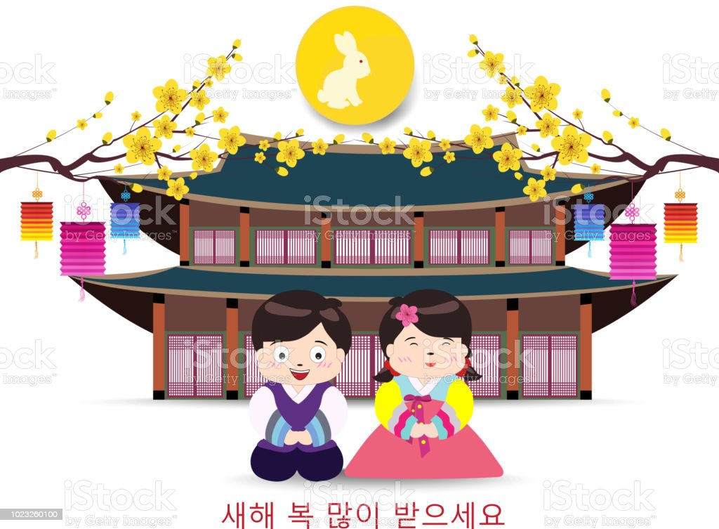「新年挨拶イラスト韓国」の画像検索結果