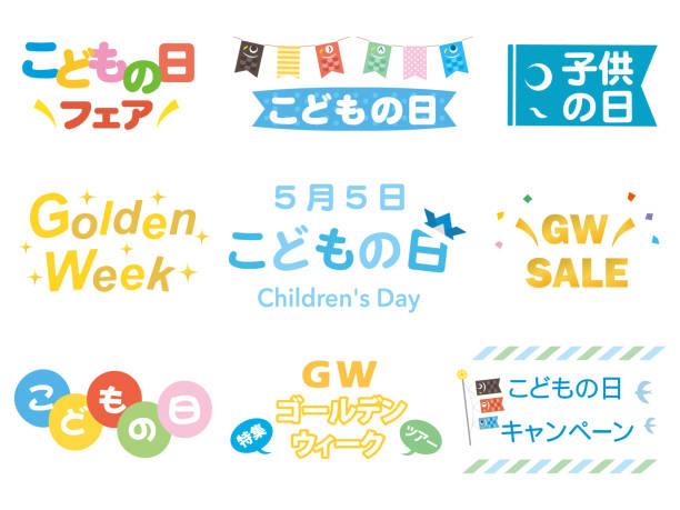 stockillustraties, clipart, cartoons en iconen met dag van het kind - kinderdag