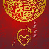 Chinese paint brush art of rat symbol and fortune floral paper cutting craft.
