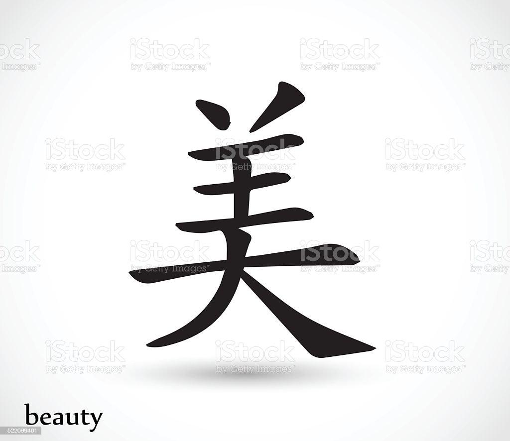 Chinese beauty symbol vector stock vector art more images of chinese beauty symbol vector royalty free chinese beauty symbol vector stock vector art amp biocorpaavc Images