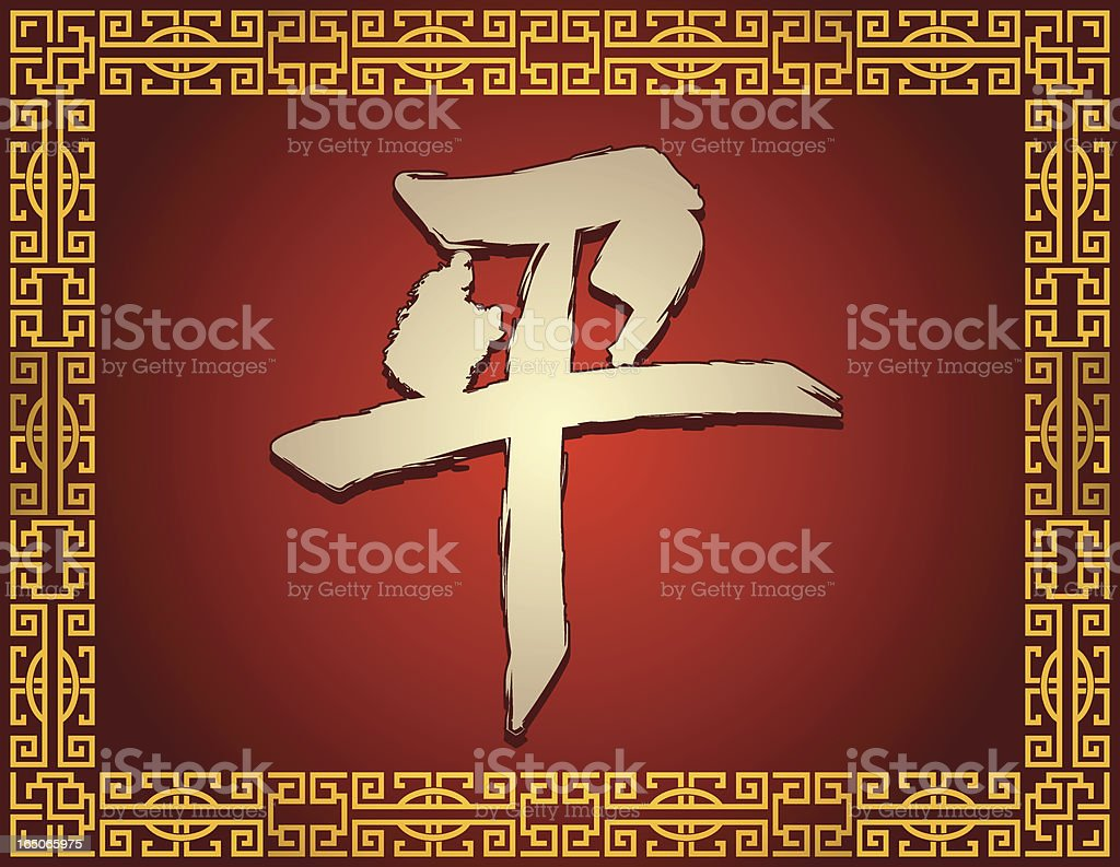 Chinese Border Symbol For Peace Stock Vector Art More Images Of