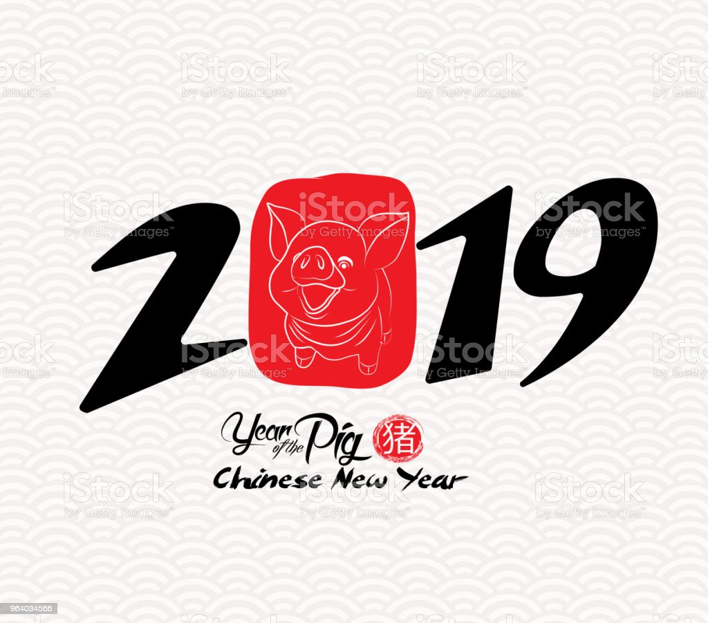 chinese calligraphy 2019 chinese happy new year of the pig 2019 lunar new year
