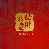 Chinese Calligraphy Good Fortune Symbol Stock Illustration