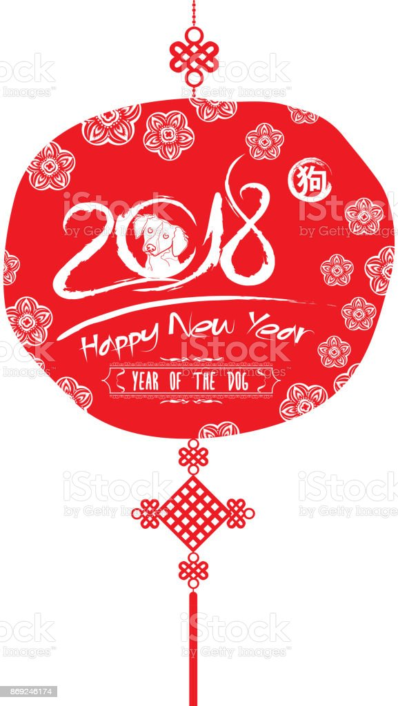 Chinese Calligraphy Dog Chinese Calendar For The Year Of Dog 2018 ...