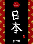 Chinese Calligraphy hieroglyph translation:japan. Asian gold flower ball lunar new year pattern. Vector china symbol on black background.Hand drawn hieroglyph. Ink brush calligraphy