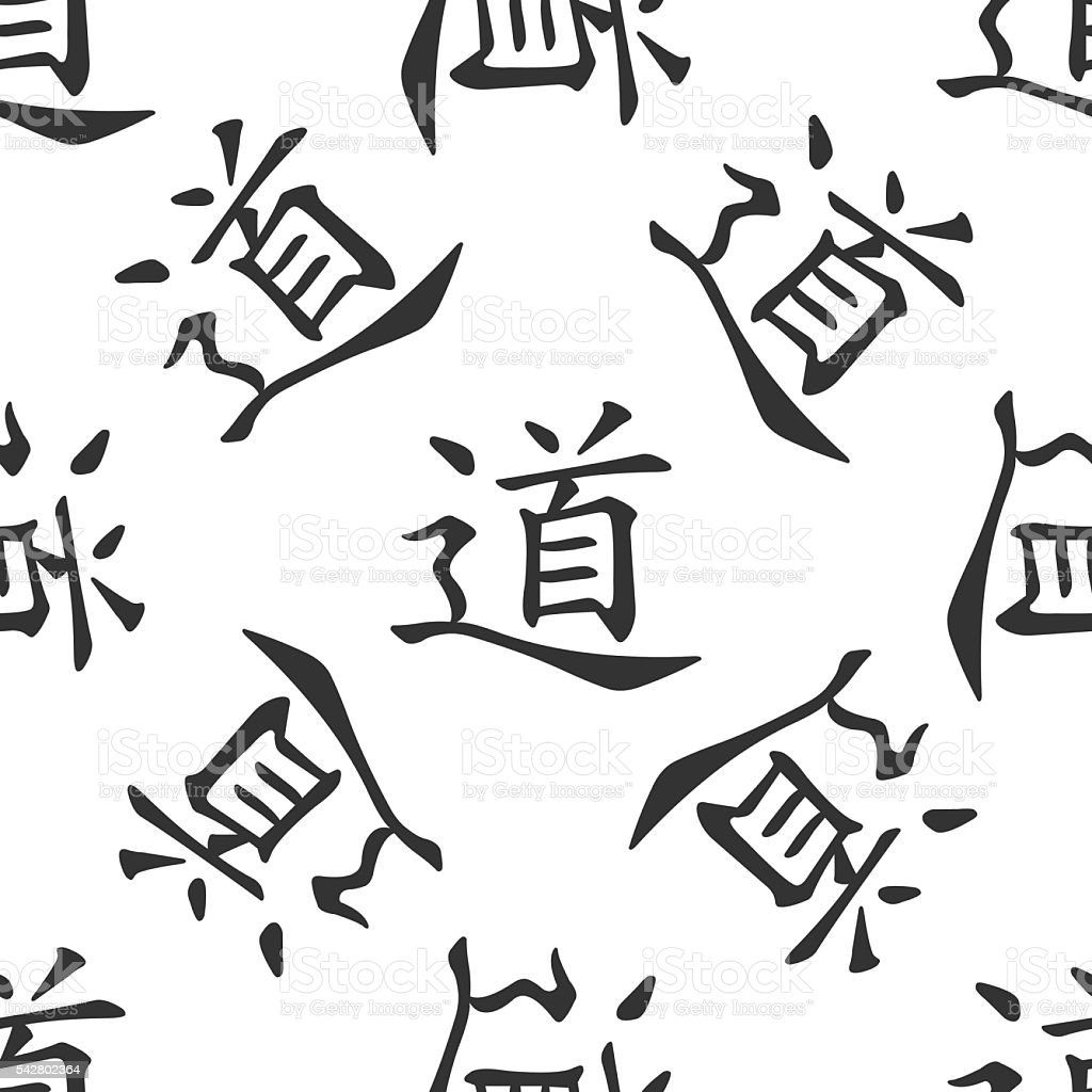 Chinese Calligraphy Translation Meaning Dao Tao Taoism Icon Pattern