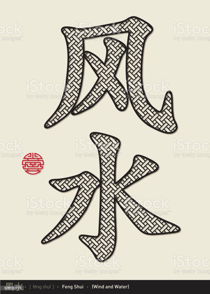 Chinese Character Feng Shui Stock Vector Art More Images Of