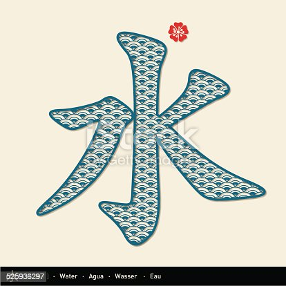 Chinese Character Water Stock Vector Art More Images Of Abstract