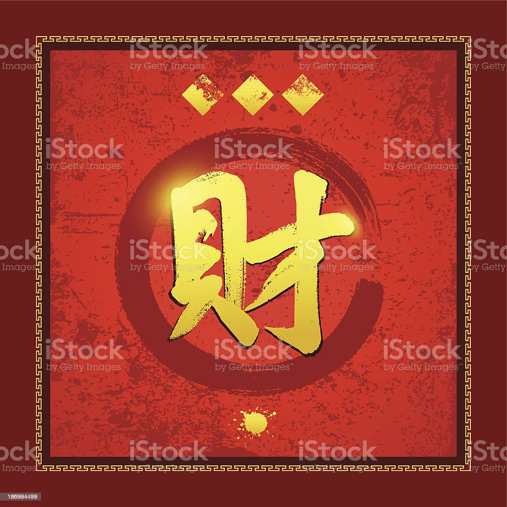 Chinese characters means Wealthy royalty-free stock vector art