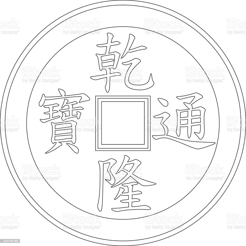 Pièce De Monnaie Chinoise De Dessin Vecteurs Libres De Droits Et