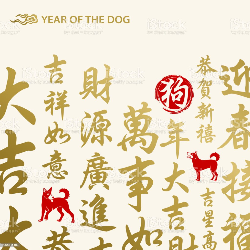 Chinese Couplet for the Year of the Dog vector art illustration