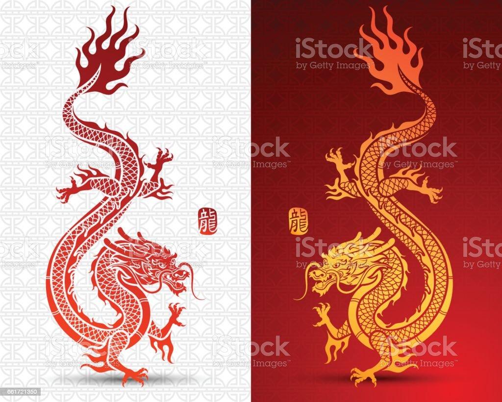 Dragón chino  - ilustración de arte vectorial