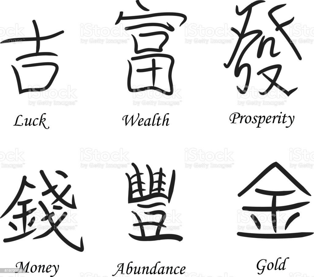 Chinese Finance Hieroglyphs vector art illustration
