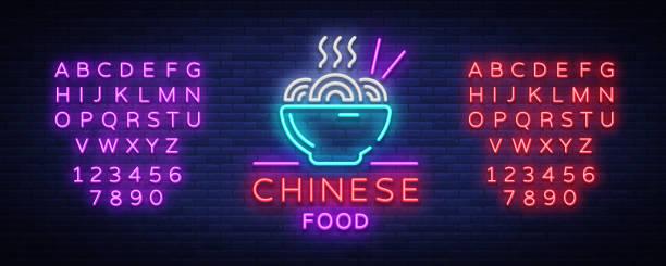 ilustraciones, imágenes clip art, dibujos animados e iconos de stock de comida china. neón, emblema, cartel de neón, luz nocturna brillante, banner luminoso. neón brillante publicidad restaurante chino, comedor sala bar. cocina asiática. vector. edición texto de neón - comida china