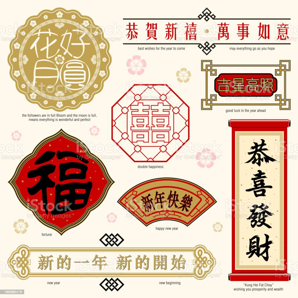 China bastidor y texto - ilustración de arte vectorial