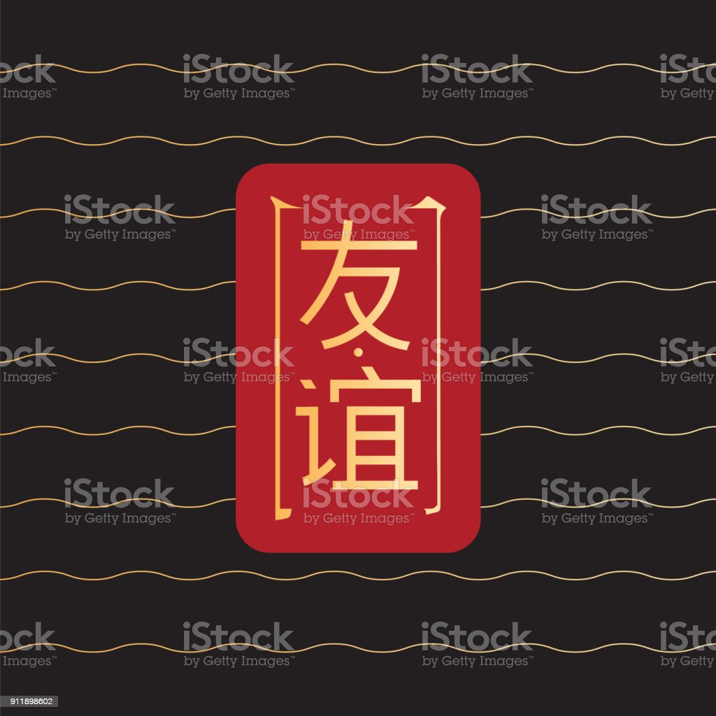 Chinese friendship gold vector symbol traditional chinese pattern chinese friendship gold vector symbol traditional chinese pattern vector wave background word gold friendship biocorpaavc