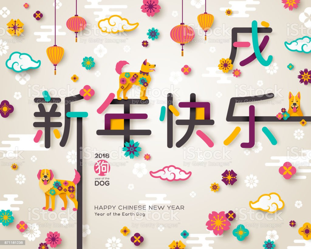 2018 Chinese Greeting Card with Hieroglyphs Happy New Year